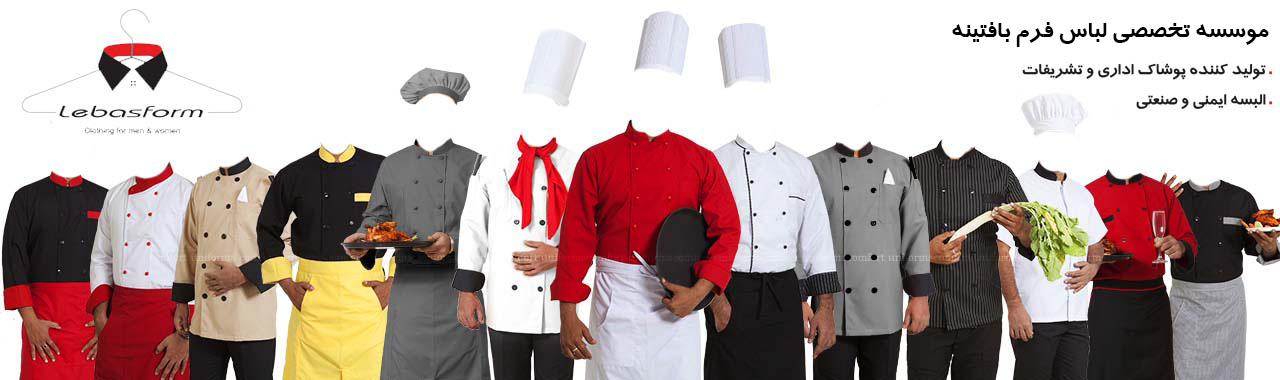 تولیدی لباس آشپزی