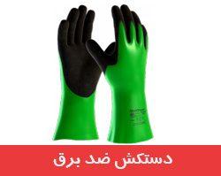 دستکش ضد برق