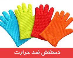 دستکش ضد حرارت