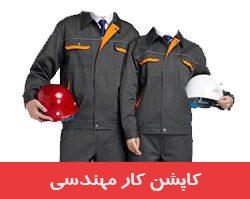کاپشن مهندسی