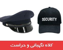 کلاه نگهبانی