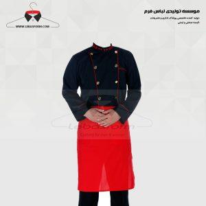 لباس آشپزی CHEF001