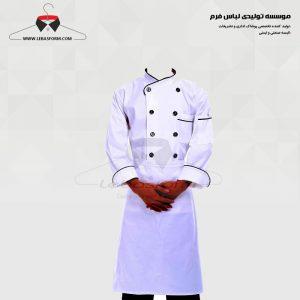 لباس آشپزی CHEF002