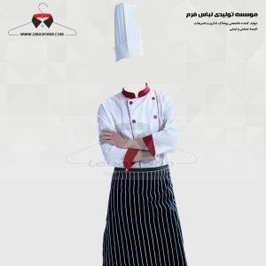 لباس آشپزی CHEF006