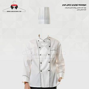 لباس آشپزی CHEF031