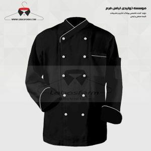 لباس آشپزی CHEF036