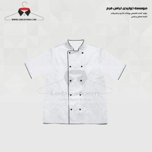 لباس آشپزی CHEF046