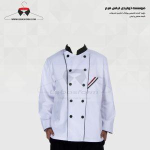 لباس آشپزی CHEF086