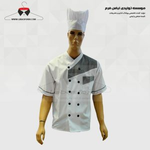 لباس آشپزی CHEF088