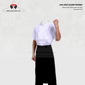 لباس آشپزی CHEF094