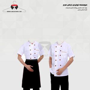لباس آشپزی CHEF096