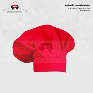 کلاه آشپزی KLF007
