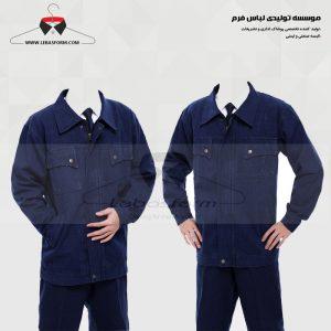لباس کار KPS066
