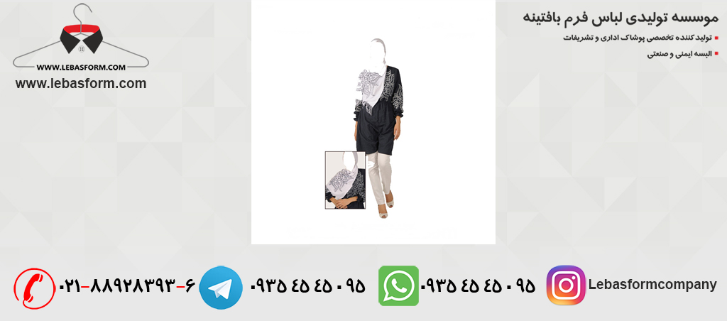 فرم اداری لباس فرم