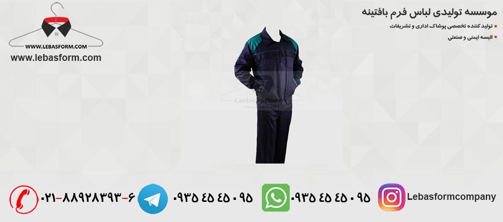 لباس کار لباس فرم
