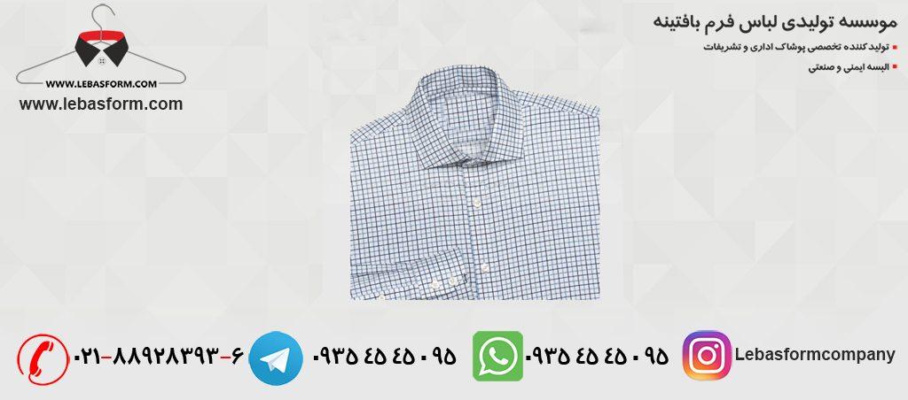 پیراهن فرم اداری لباس فرم